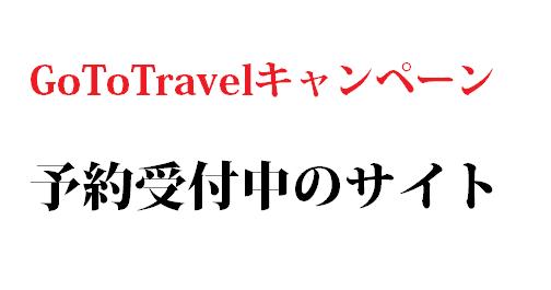 GoyoTravelキャンペーン