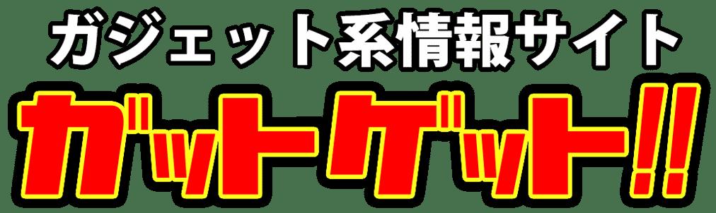 ガジェット系情報サイト ガットゲット!!